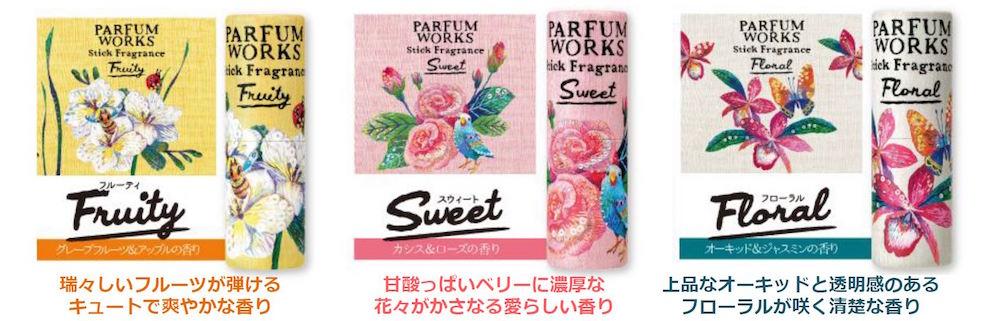 ダレノガレ明美プロデュース・スティック型の練り香水「ディーティン パルファム ワークス」