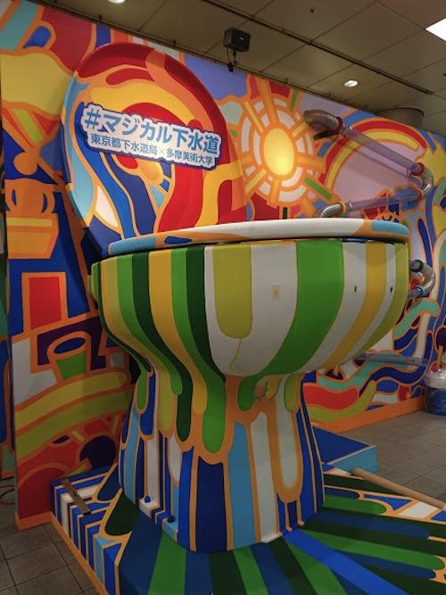 渋谷駅前にカラフルな巨大トイレ出演!【♯マジカル下水道 アートイベント】