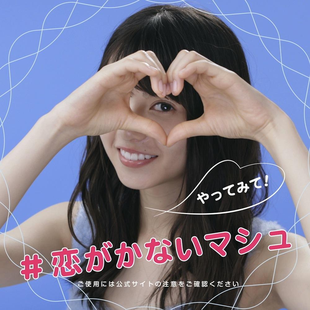 齋藤飛鳥(乃木坂46)・ニベア マシュマロケア WEB CM