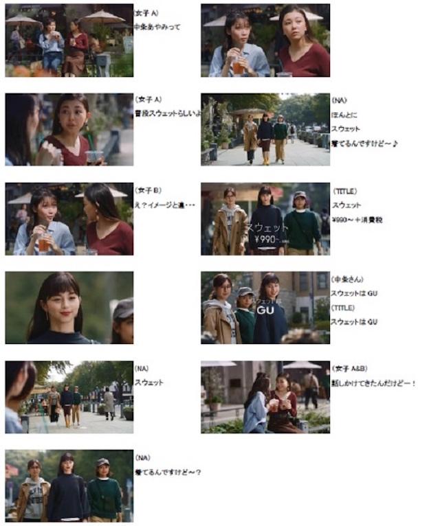 中条あやみ出演のGU(ジーユー)CM「ウワサのスウェット」篇・CMストーリーボード