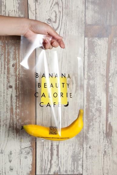 バナナビューティーカロリーカフェプレゼント