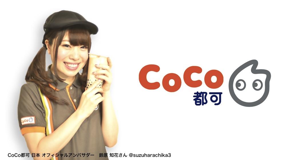 鈴原知花「CoCo都可」日本公式アンバサダー