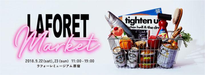 """ラフォーレ原宿に個性豊かな約40のショップが出店!「Laforet Market vol.5 """"FUN""""」"""
