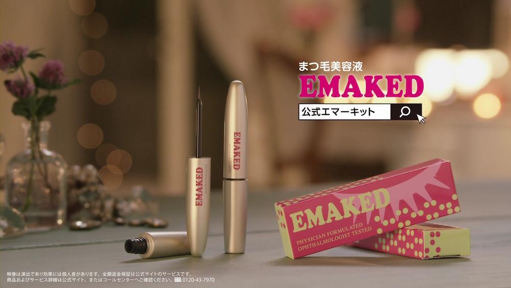 後藤真希・まつげ美容液・EMAKED(エマーキット)「目ヂカラ変身」篇