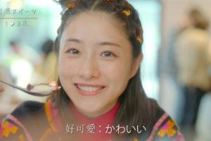 石原さとみ @I♥豆花(高田馬場)