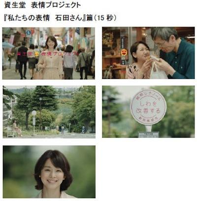 資生堂表情プロジェクト「私たちの表情石田さん」篇