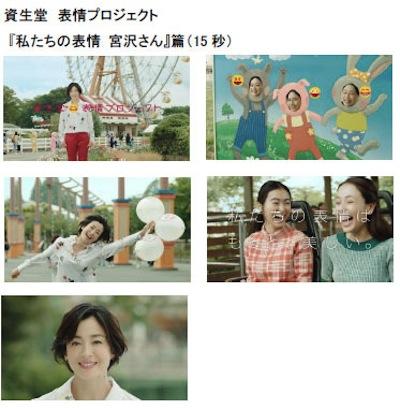 資生堂表情プロジェクト「私たちの表情宮沢さん」篇