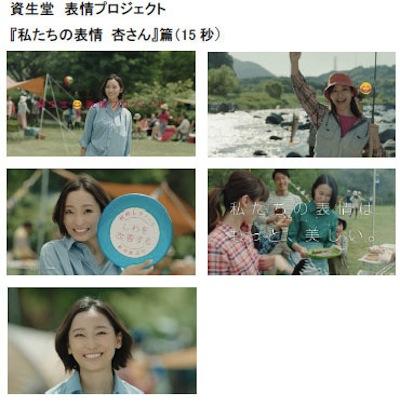 資生堂表情プロジェクト「私たちの表情杏さん」篇