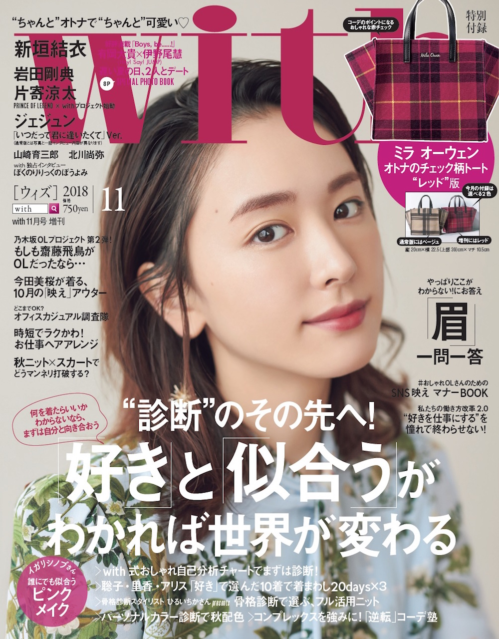 新垣結衣が登場した「with11月号」増刊の表紙