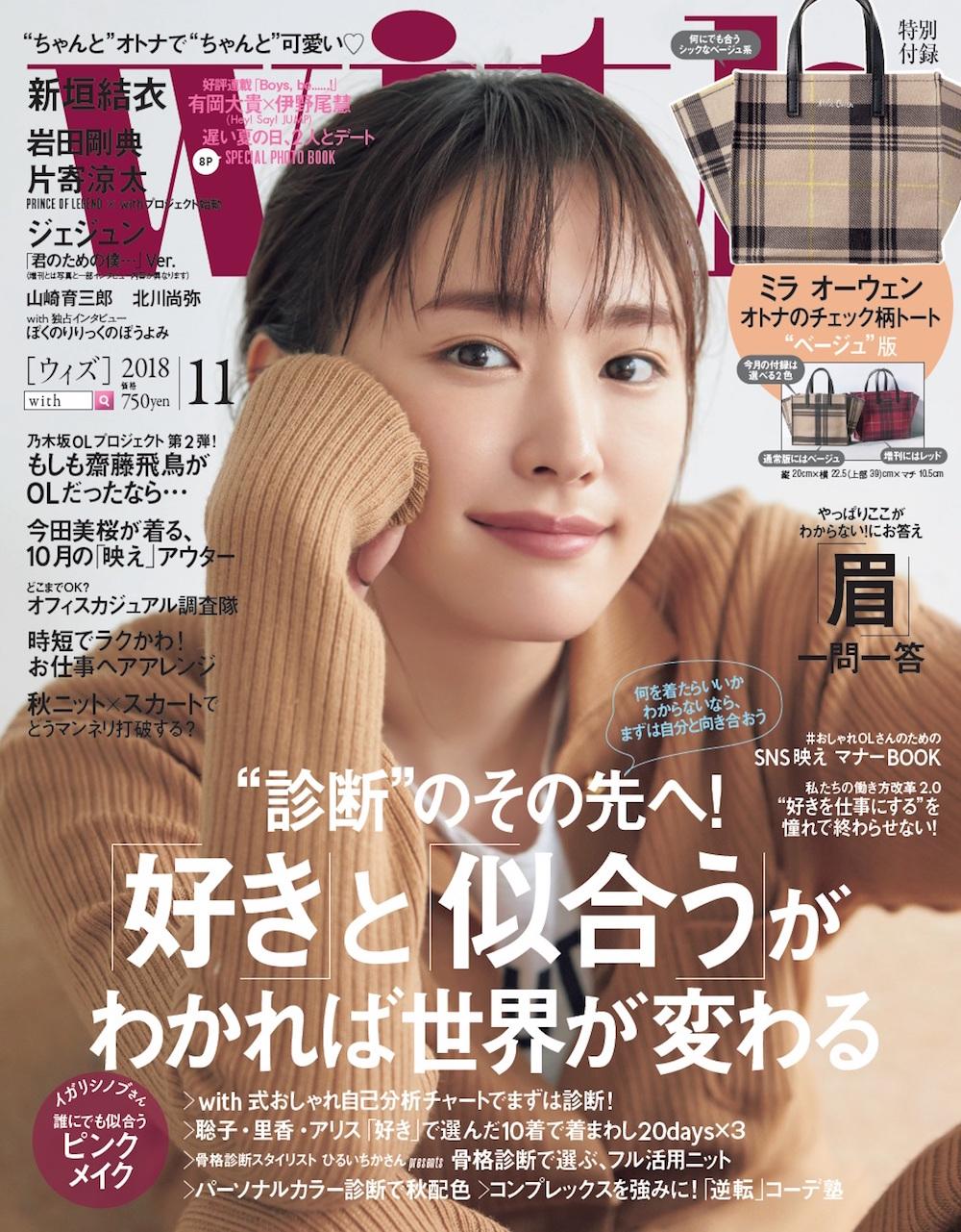 新垣結衣が登場した「with11月号」通常版の表紙