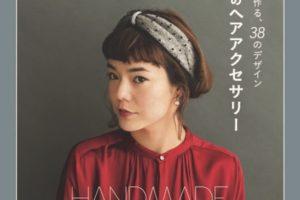 資生堂トップヘアメイクアップアーティスト・神宮司 芳子によるヘアアレンジ集 「かわいいを作る、38のデザイン ニットのヘアアクセサリー」
