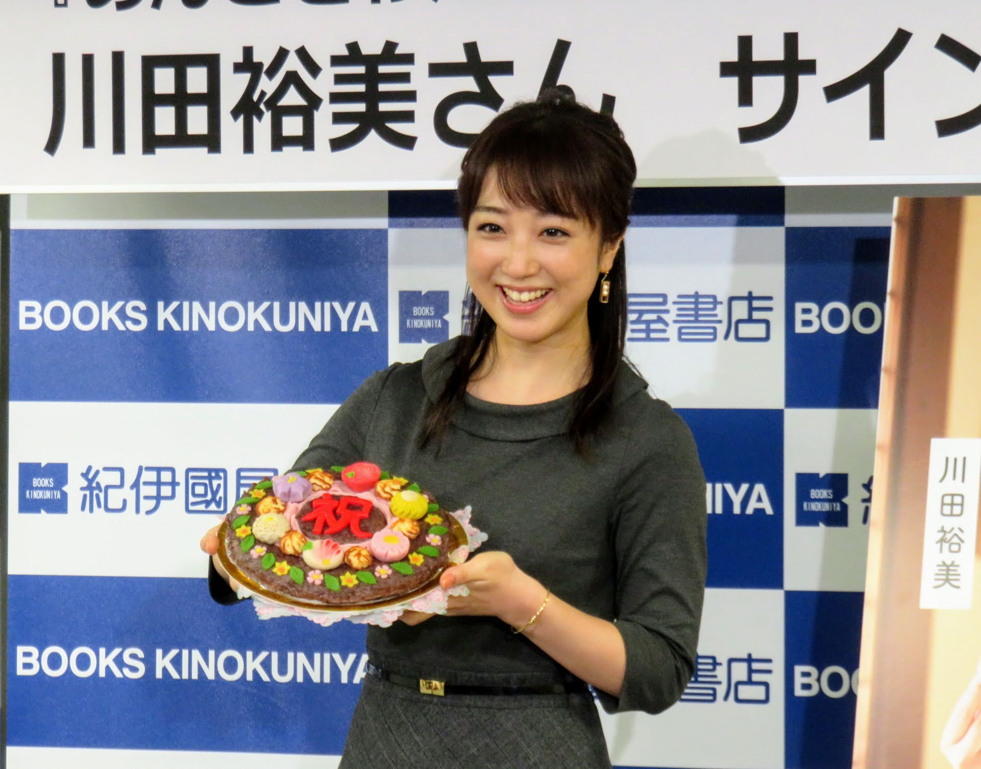 川田裕美『あんことわたし 日日大あん吉日』発売記念イベント