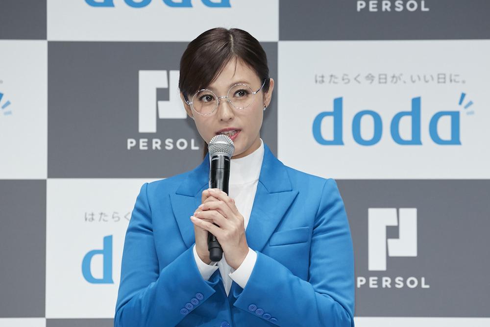 深田恭子、メガネ姿で登場!doda・新CM発表会