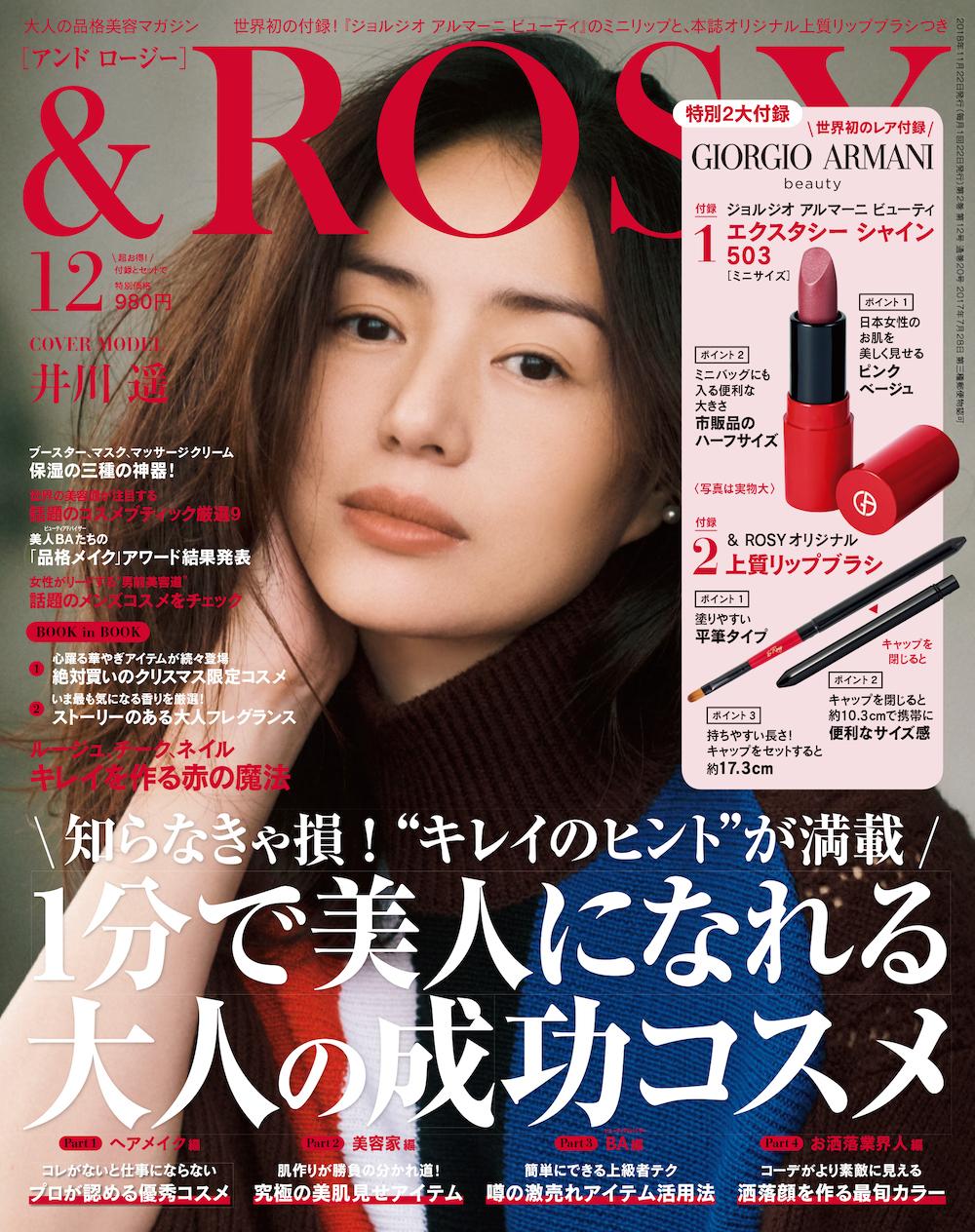 美容雑誌『& ROSY』12月号(「アルマーニ」のリップが付録で登場)