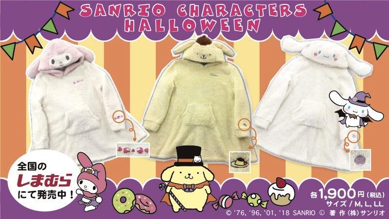 しまむらで新発売の「サンリオキャラクターズの着ぐるみパーカー&ふわふわブラジャー+パンツセット」