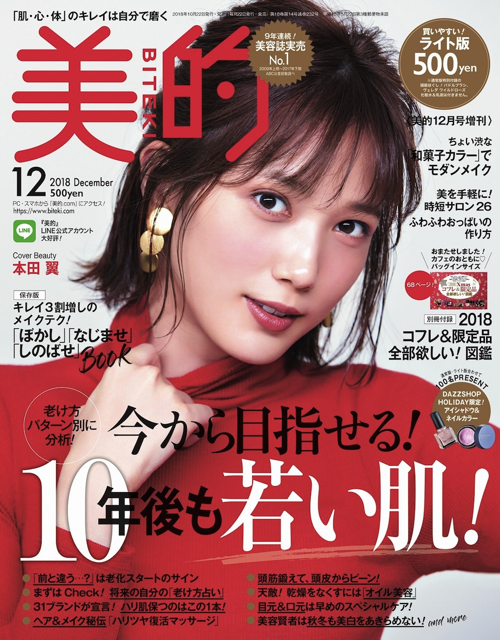 女優・本田翼が表紙を飾った美容誌『美的』12月号ライト版