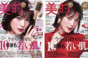 女優・本田翼が表紙を飾った美容誌『美的』12月号