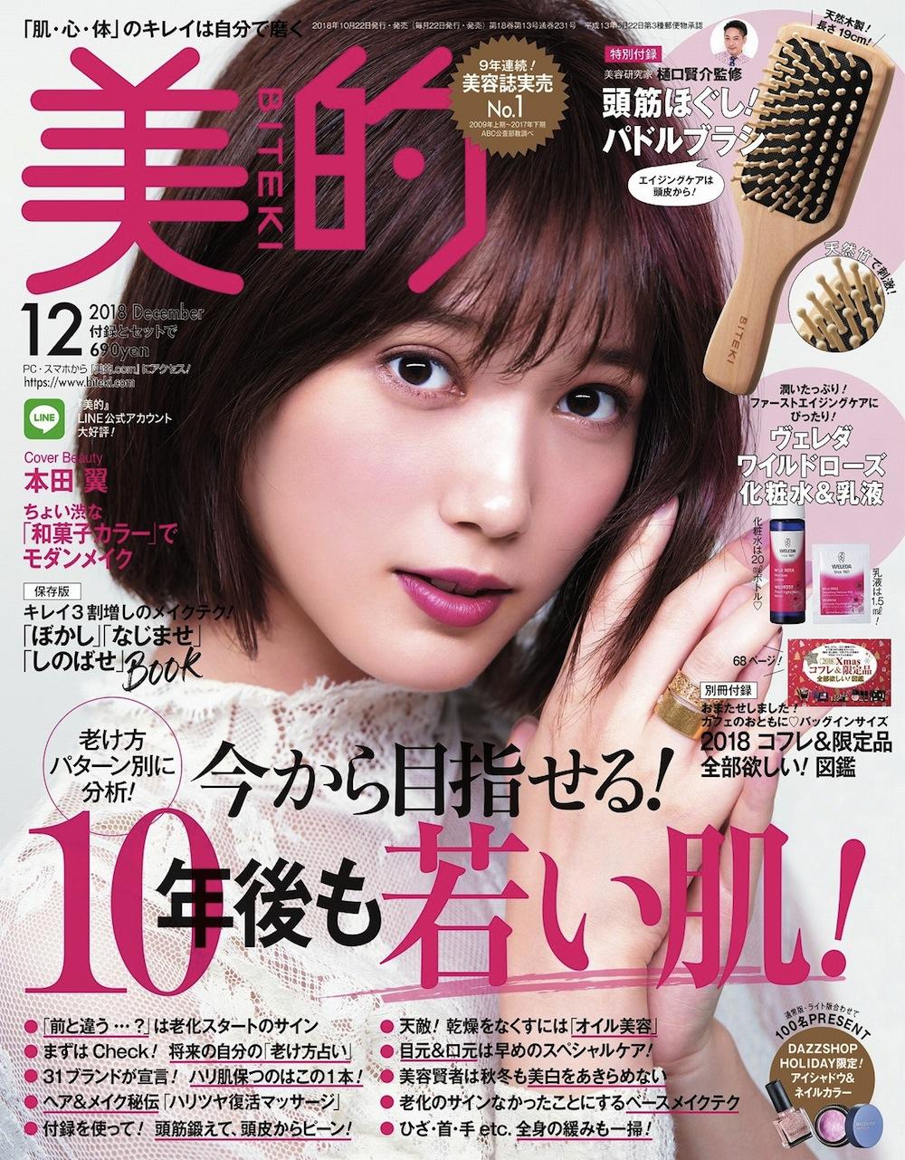 本田翼が表紙を飾った美容誌『美的』12月号