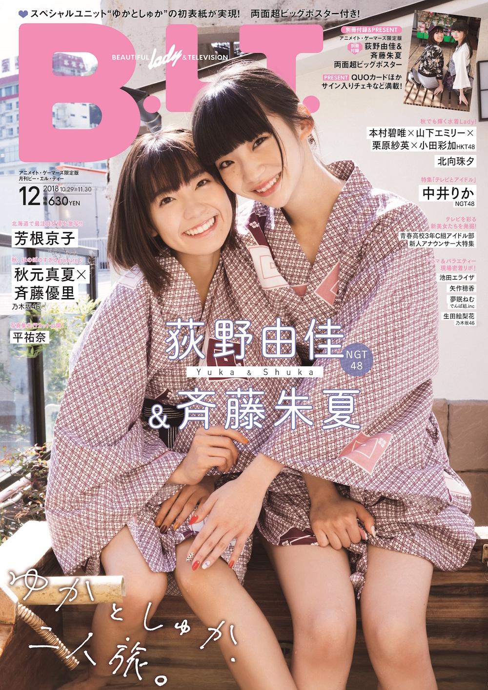 "NGT48・荻野由佳&斉藤朱夏、親友コンビ ""ゆかとしゅか""の温泉ふたり旅!"