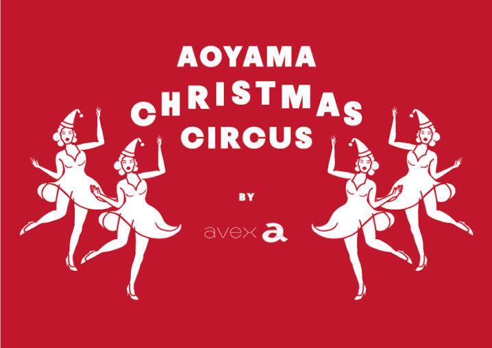 「aoyama christmas circus by avex」(エイベックス・青山クリスマスサーカス)