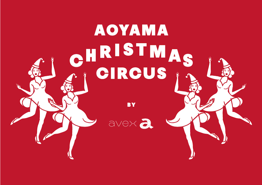 「aoyama christmas circus by avex」(エイベックス・青山クリスマスサーカス)