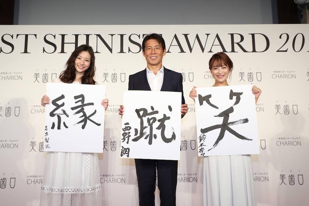 「BEST SHINIST AWARD 2018」を受賞した、サッカー元日本代表監督・西野朗、女優・足立梨花、タレント・鈴木奈々(2018年11月7日)