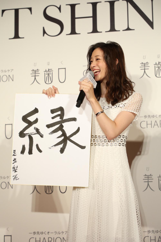 足立梨花「BEST SHINIST AWARD 2018」にて(2018年11月7日)