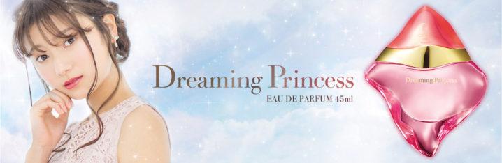 第5回日本制服アワード女子グランプリ受賞で注目を集める齊藤英里、香水ブランド「Dreaming Princess」のイメージキャラクターに就任!