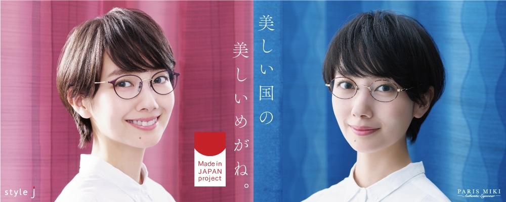 波瑠さんがメガネ姿で出演する、「パリミキ」「メガネの三城」のCM 「美しい国の美しいめがね(東京)」篇
