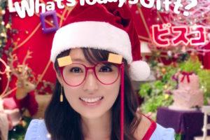 深田恭子、サンタ姿で「ビスコ アドベントカレンダー動画」に登場!深キョンサンタのクリスマス