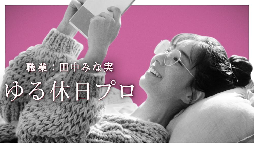田中みな実/花王「オーブ ブラシひと塗りシャドウN」「休日篇」より