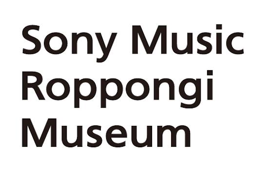 「ソニーミュージック六本木ミュージアム」