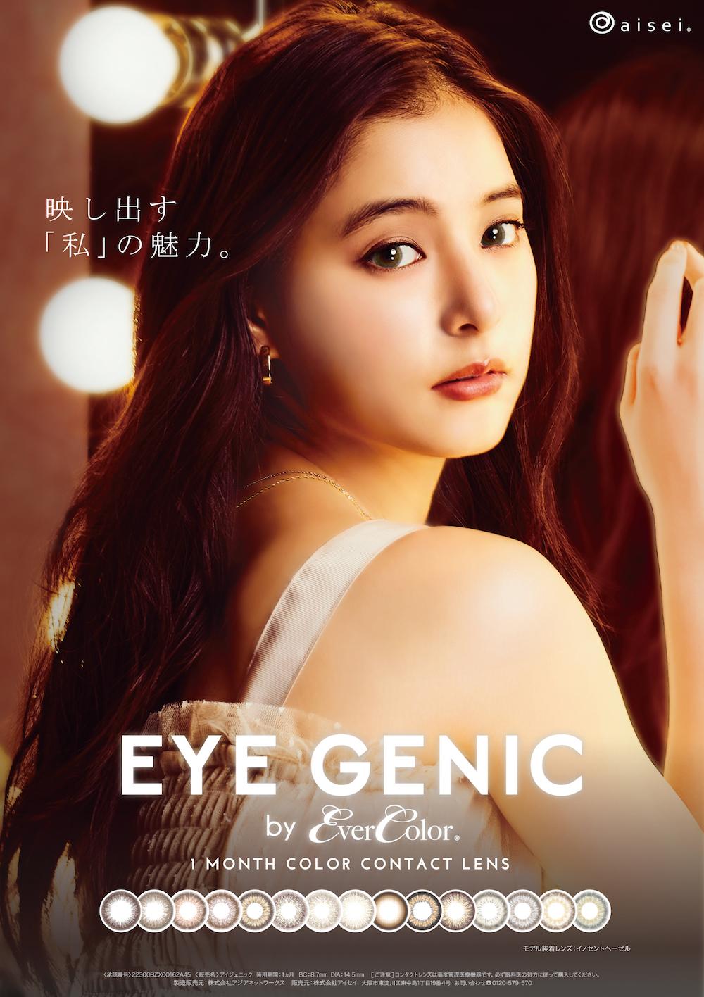 新木優子イメージモデルのマンスリーカラコン「EYE GENIC」