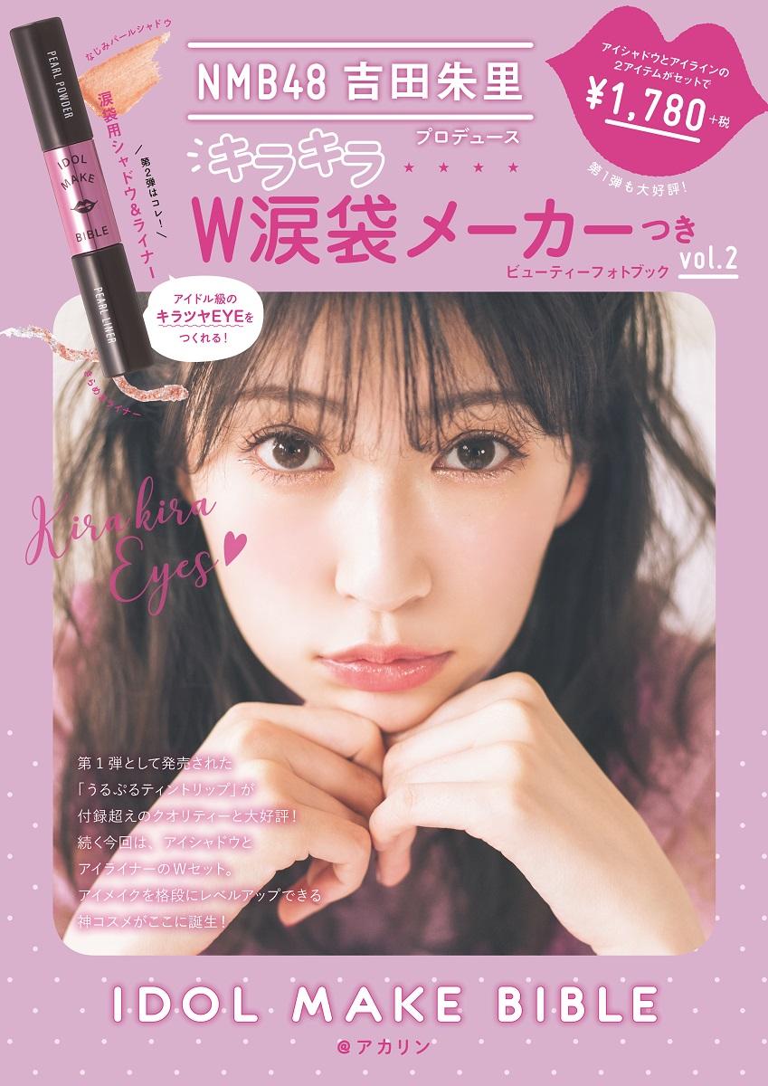 『NMB48 吉田朱里 プロデュース キラキラW涙袋メーカーつき IDOL MAKE BIBLE@アカリン』