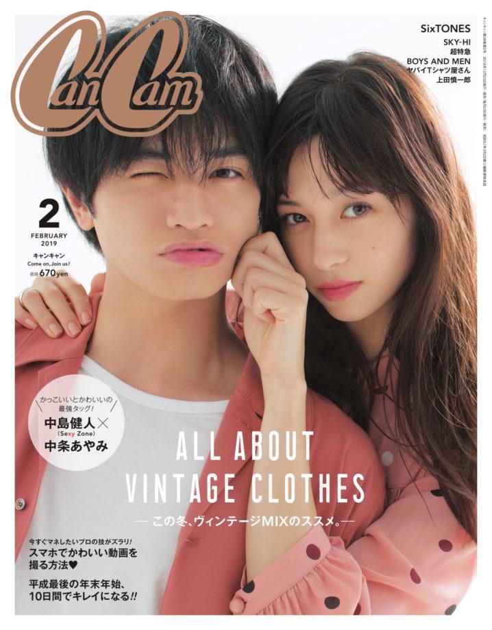 中条あやみ & 中島健人 「CanCam」2月号 表紙で「パーフェクト美男美女」2ショット