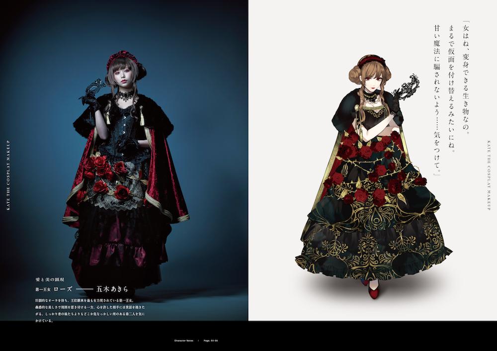 人気コスプレイヤー 5人がKATEオリジナルキャラクターに変身!KATEの世界感を詰め込んだ「コスプレメイクブック」