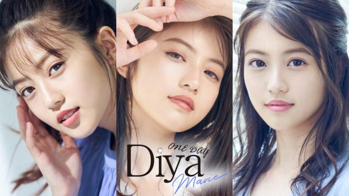 今田美桜プロデュース!カラコン『Diya1day Mavie』(ダイヤワンデーマビィ)