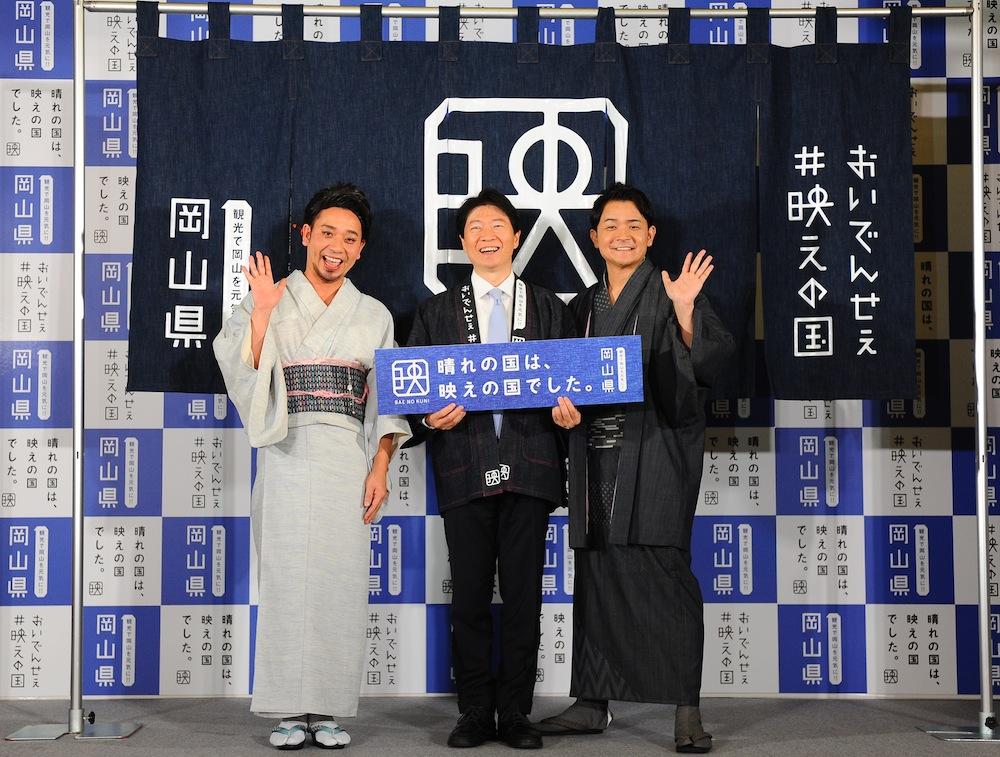 「岡山県魅力発信プロジェクトPRイベント」にて「晴れの国は、映(ば)えの国でした。」のキャッチコピーを持つ伊原木岡山県知事がと、千鳥