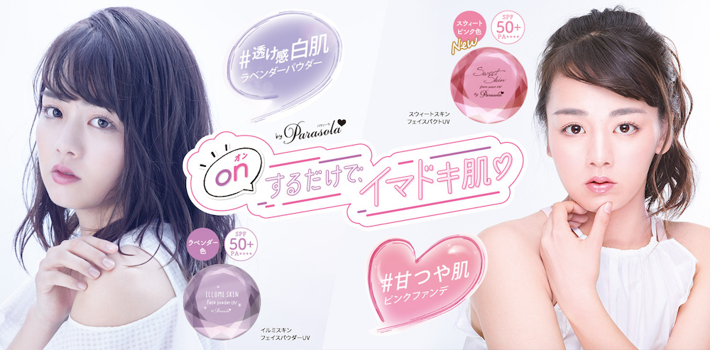 伊原六花(りっか)/女の子を可愛くするUV/メイクブランド 『Parasola(パラソーラ)』のイメージキャラクター