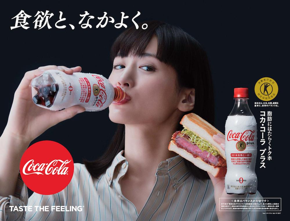 綾瀬はるか/「コカ・コーラ プラス」新CM