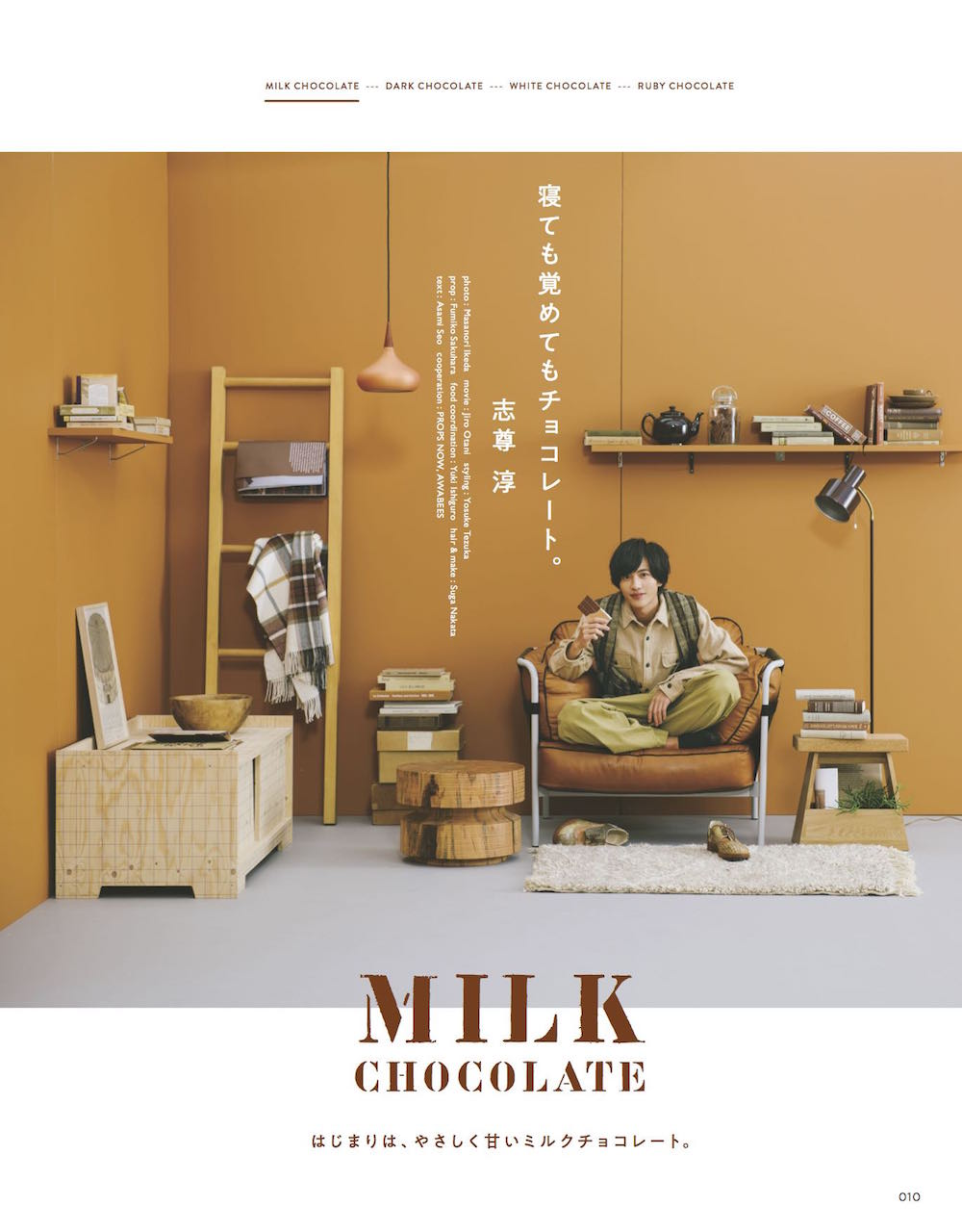 志尊淳(しそん じゅん)、寝ても覚めてもチョコレート/『Hanako』