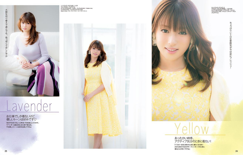 深田 恭子(ふかだ きょうこ/女優)/大人可愛く着こなす春色ワンピース