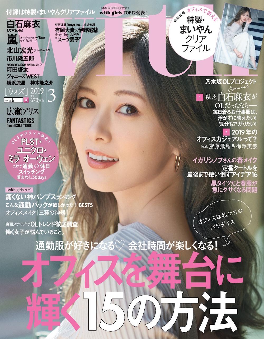 白石麻衣(乃木坂46)/「with3月号」表紙