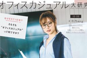 梅澤美波(乃木坂46)OLファッション
