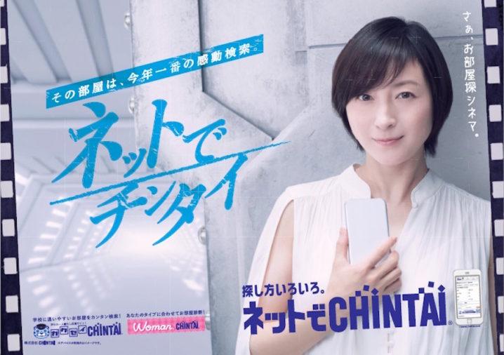 広末涼子・CHINTAIの お部屋探しCM