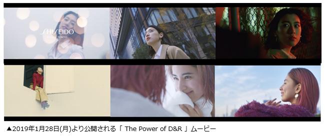 三吉彩花、ラブリが出演するWEB動画『The Power of D&R』Shiseido