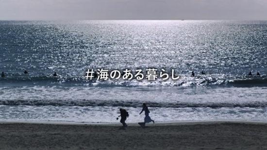 本田翼/LIFULL HOME'S 新CM 「海のある暮らし」篇