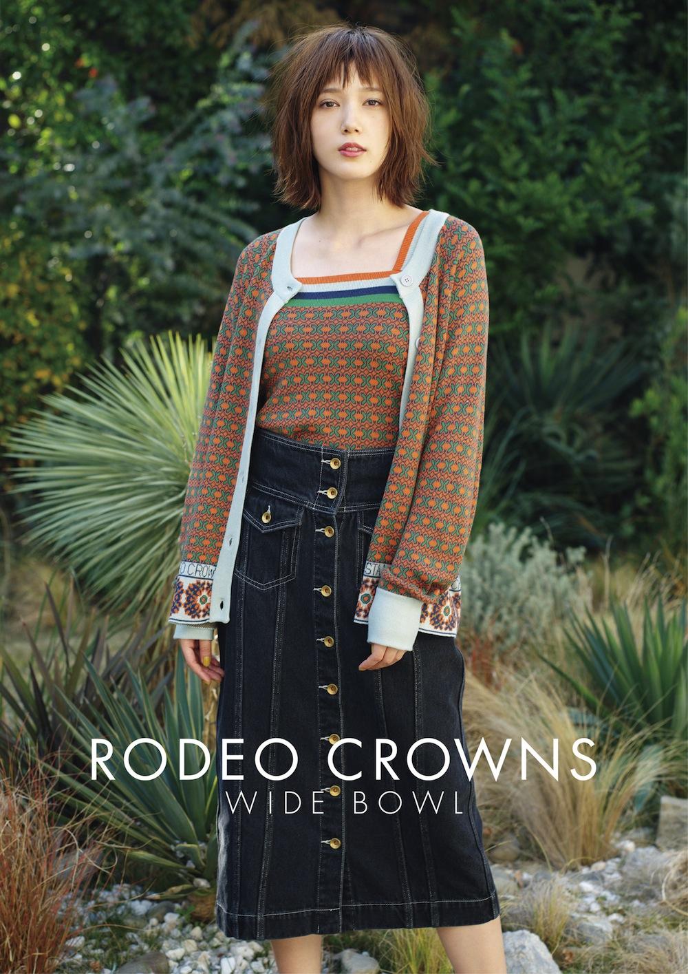 本田翼/RODEO CROWNS WIDE BOWL(ロデオクラウンズ ワイドボウル)2019春夏ヴィジュアルモデル