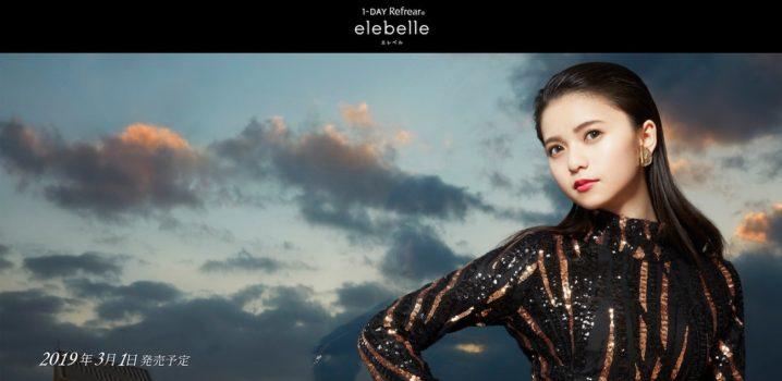 齋藤飛鳥(乃木坂46)/カラーコンタクトレンズ1DAY-Refrear elebelle(ワンデーリフレア エレベル)