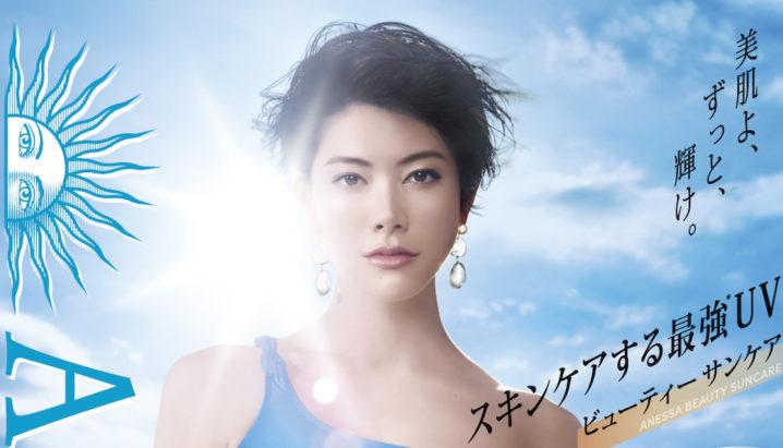 森星/日焼け止めブランド「アネッサ」CM